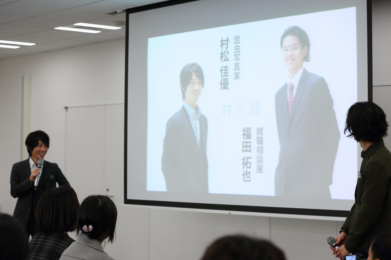 村松佳優さん×福田拓也さんの対談