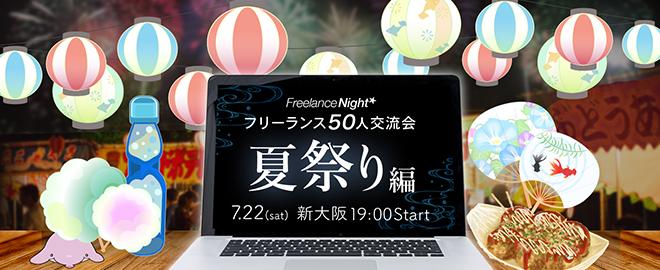 フリーランスNight☆ フリーランス50人交流会〜夏祭り編〜