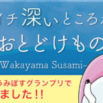 海と日本PROJECT主催「うみぽす」で入賞報告と、私の海の伝え方をご紹介します