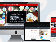 フリーランスNight☆ フリーランス50人交流会〜夏祭り編〜(LP作成)