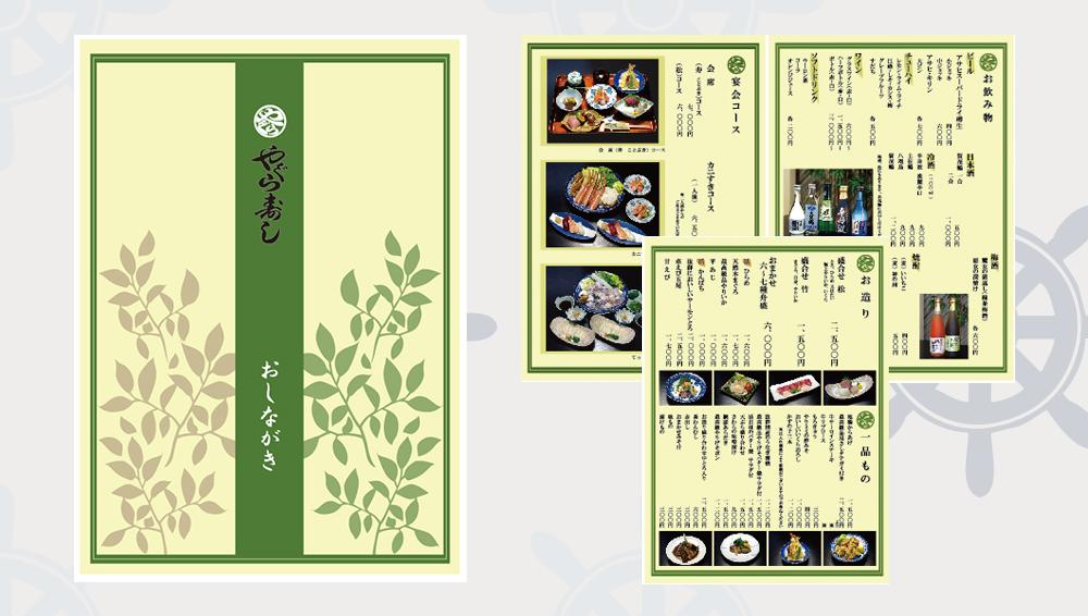 やぐら寿司(大阪大正区:店内メニュー表作成)