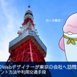 大阪のWebデザイナーが東京の会社へ訪問に行ったお話【前編】アポイント方法や利用交通手段について