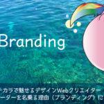 【ブランディング】色彩のチカラで魅せるデザインWebクリエイター/海洋イラストレーターを名乗る理由(ブランディング)について