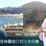 和歌山へ移住を検討中の方へ。白浜・周参見に移住体験会に行ったの巻(地域活性企画のはじまり)