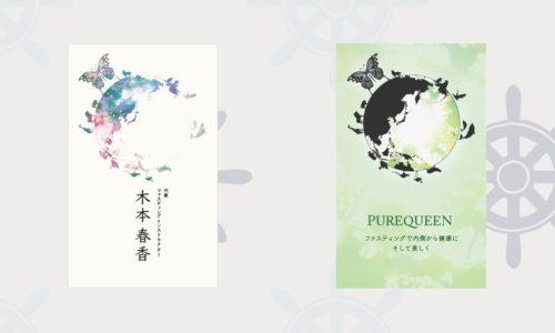PUREQWEEN木本様 名刺デザイン(オリジナルデザイン)