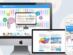 色彩のチカラで見せるデザイン・Web制作 「BlueFieldnet」自社HP(WordPress制作)