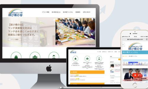 ランチ異業種交流会 in 大阪「架け橋の会」(デザイン・コーディングWordPress設置)