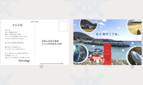 私のマチオモイ すさみ帖(私のマチオモイ帖2018ポストカード出展)