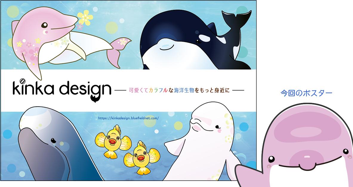 Kinkadesignのポスター