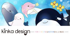 Kinkadesign 可愛くてカラフルな海洋生物をもっと身近に