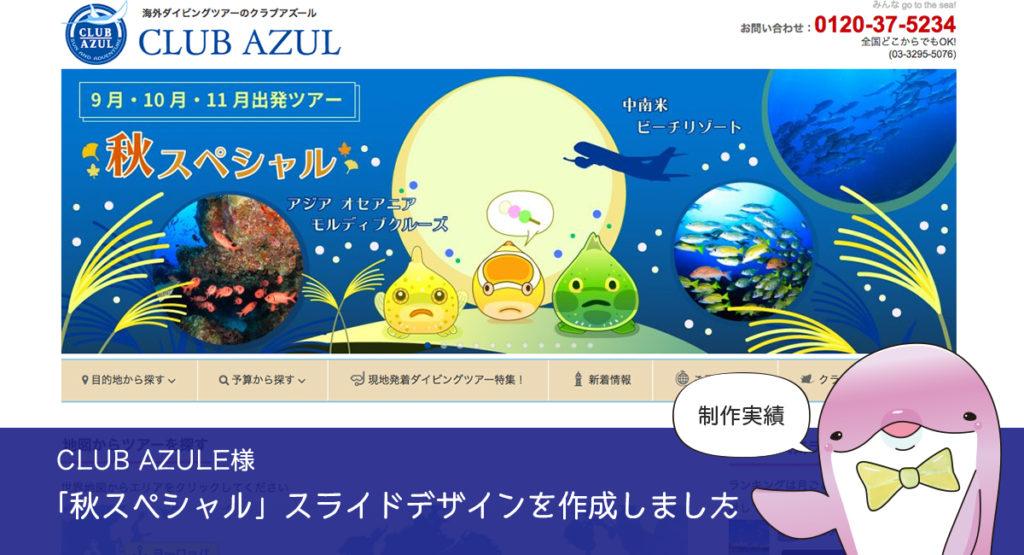 【デザイン・Web】CLUB AZUL様の秋スペシャル、スライドデザインを作成しました