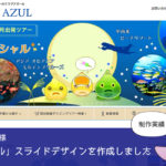 【実績紹介】CLUB AZULE様の秋スペシャル、スライドデザインを作成しました