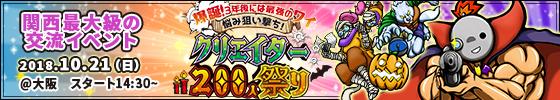 関西最大級の交流会イベント クリエイター200人祭り