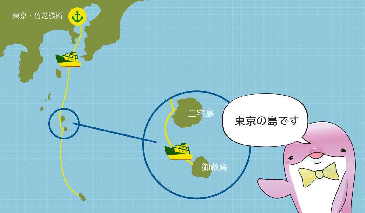 御蔵島はここ