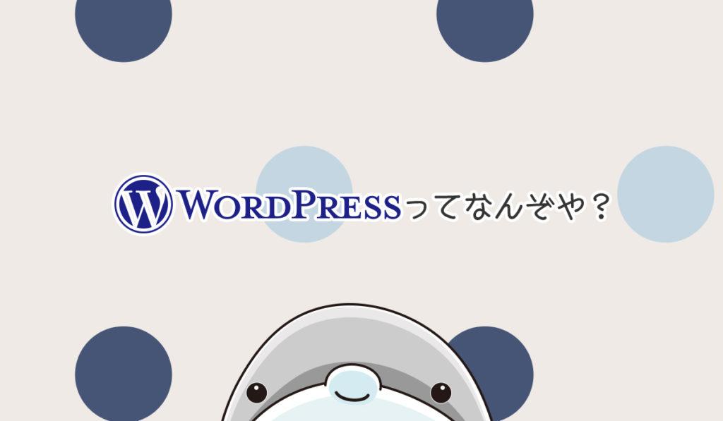 WordPressってなんぞや?