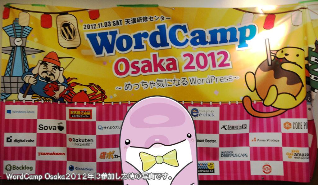 WordPressOsakaに参加した時の写真