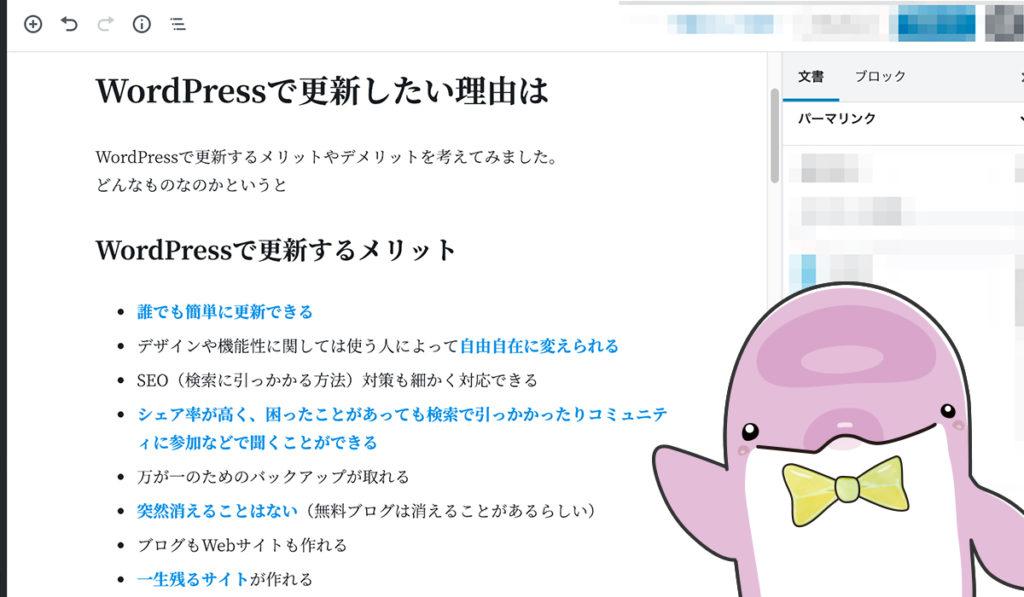 WordPressで更新したい理由は