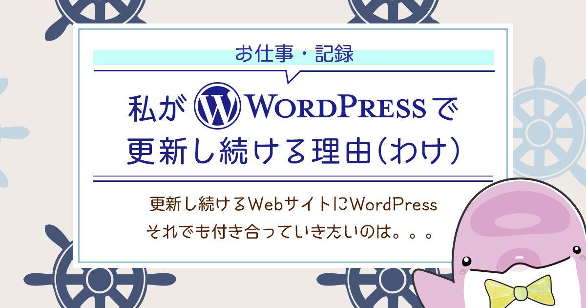 【お仕事・記録】私が「WordPress」で更新しつづける理由(わけ)
