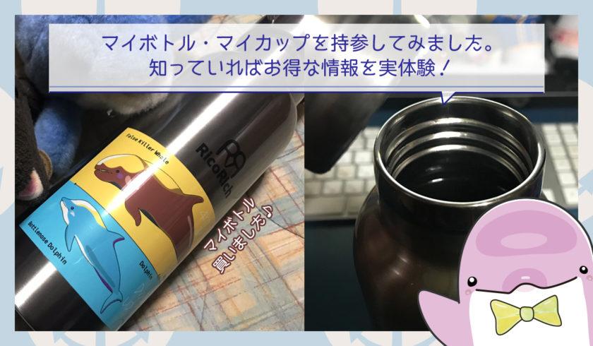 【エコ活動はじめました】マイボトル・マイカップを持参してみました。知っていればお得な情報を実体験!