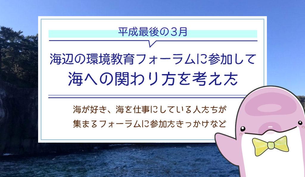 【海につながる】平成最後の3月、海辺の環境教育フォーラムに参加して、海への関わり方を考えた