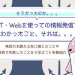 【SNSのはなし】そうだったのか。。。IT・Webを使っての情報発信でわかったこと、それは。。。