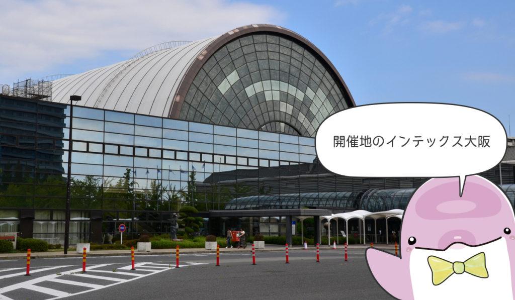 開催地のインテックス大阪