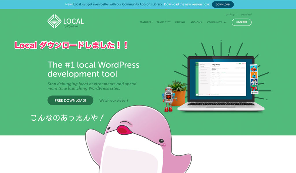 Local by Flywheelを導入