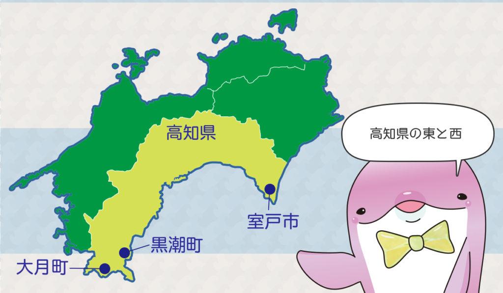 高知県の大月町、黒潮町、室戸市の位置