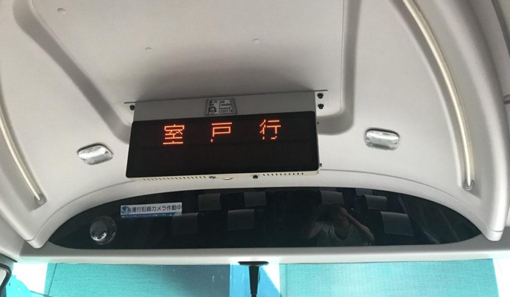 室戸行きのバス