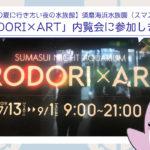 【須磨海浜水族園】夏のナイトイベント「IRODORI×ART」内覧会に参加しました
