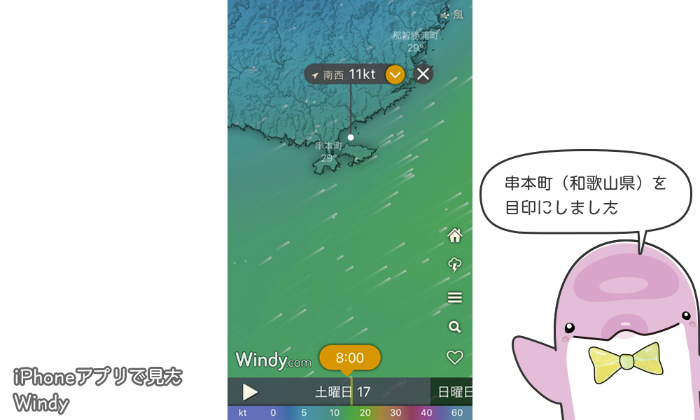 Windyアプリで見た風の様子