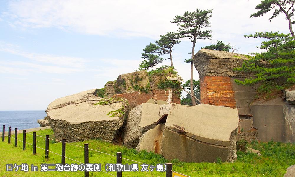 第二砲台跡の裏側