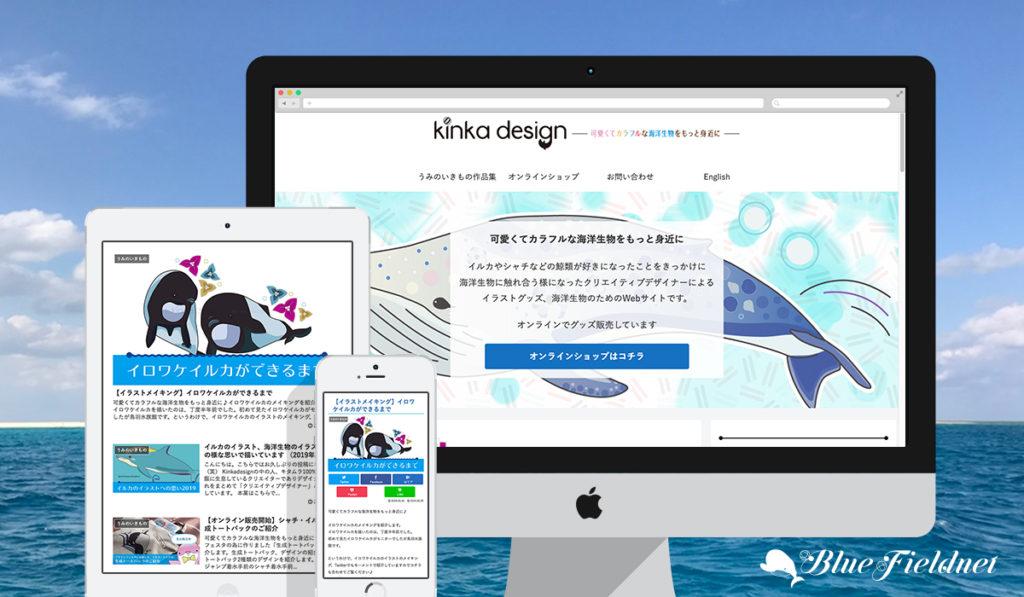 Kinkadesign(海洋生物イラストサイト)
