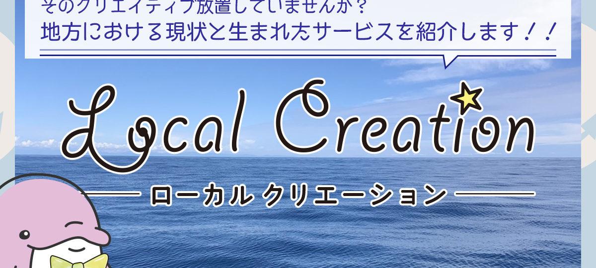 そのクリエイティブ放置していませんか?地方における現状とサービス「Local Creation(ローカルクリエーション)」の紹介します