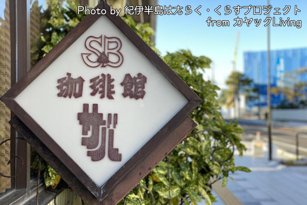 珈琲館サバ