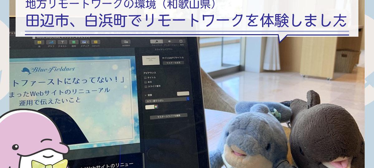 【地方リモートワークの環境】和歌山県田辺市、白浜町でリモートワークを体験しました