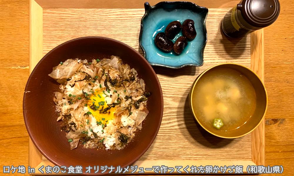 くまのこ食堂で食べたオリジナルメニューの卵かけご飯