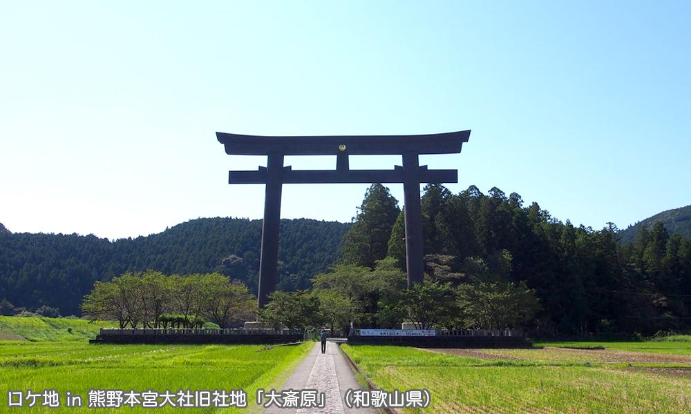 熊野本宮大社旧社地「大斎原」