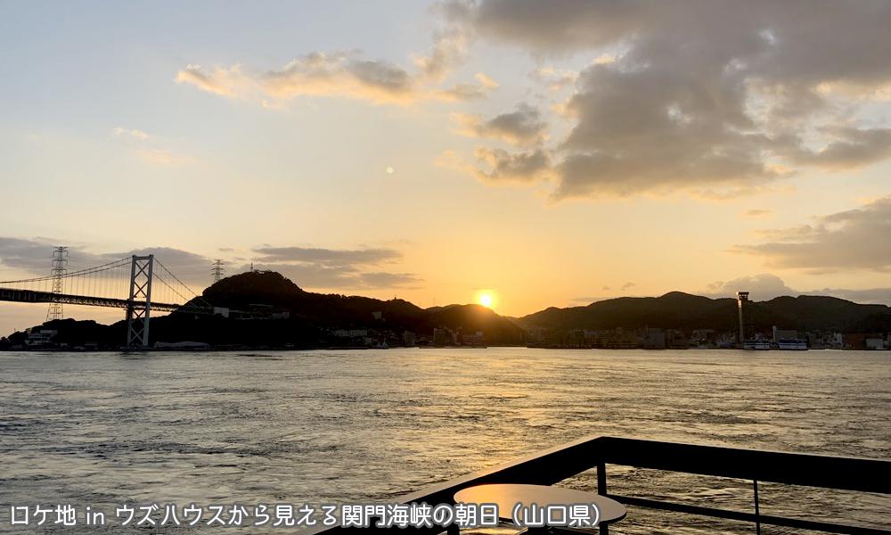 ウズハウスのテラスから見える関門海峡の朝日