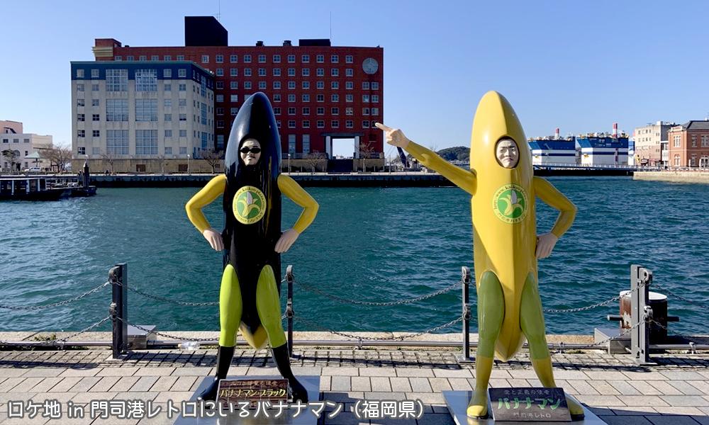 門司港レトロのバナナマン