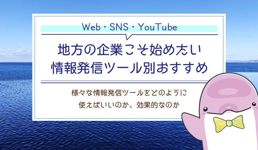 【Web・SNS・YouTube】地方の企業こそ始めたい情報発信ツール別おすすめを紹介します