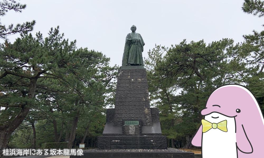 桂浜海岸にある坂本龍馬像