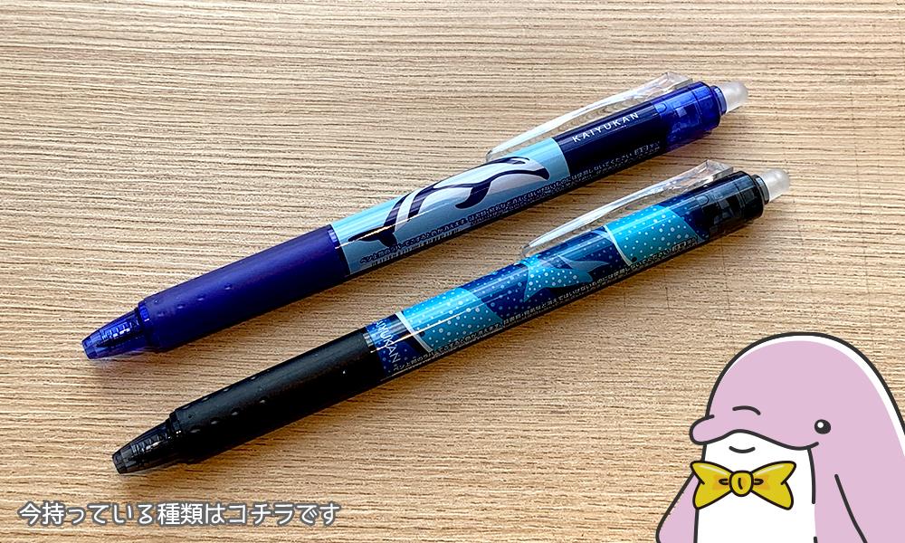 海遊館オリジナルフリクションペン
