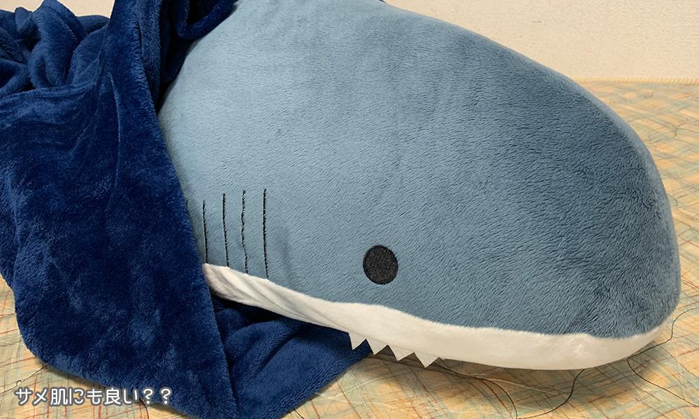 mofua (モフア)プレミアムマイクロファイバー毛布サメ肌にも良い?